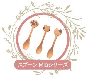 スプーン Mioシリーズ