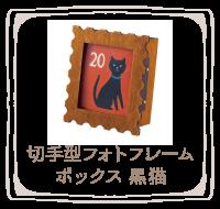 切手型フォトフレーム