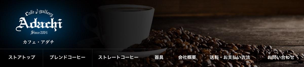 コーヒー豆アダチ ヤフーショッピング店