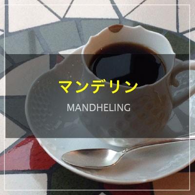 マンデリン