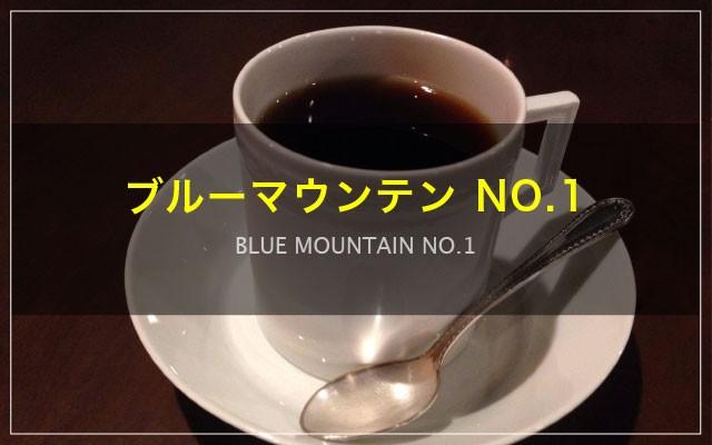 ブルーマウンテンNo.1