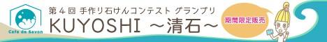 KUYOSHI石けん~清石(くよし)~