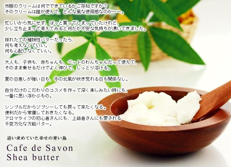 精製シアバター