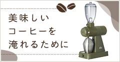 美味しいコーヒーを淹れるために
