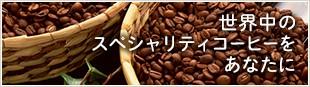 世界中のスペシャリティコーヒーをあなたに