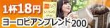 ヨーロピアンブレンド 1杯18円