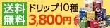 ドリップ10種バラエティセット