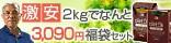 激安2kg3090円