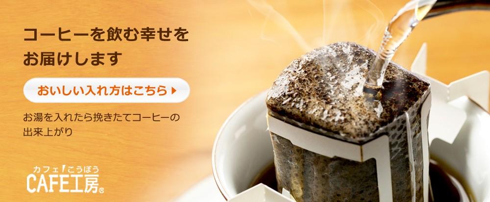 コーヒーを飲む幸せをお届けします