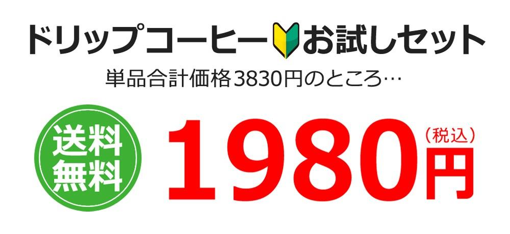ドリップコーヒーお試しセット 送料無料1980円(税込)