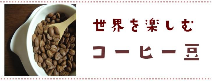 煎りたての珈琲豆