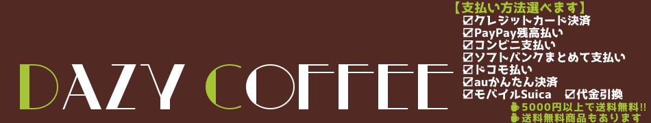 コーヒー専門カフェ CafeDazy