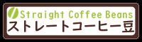 ストレートコーヒー豆