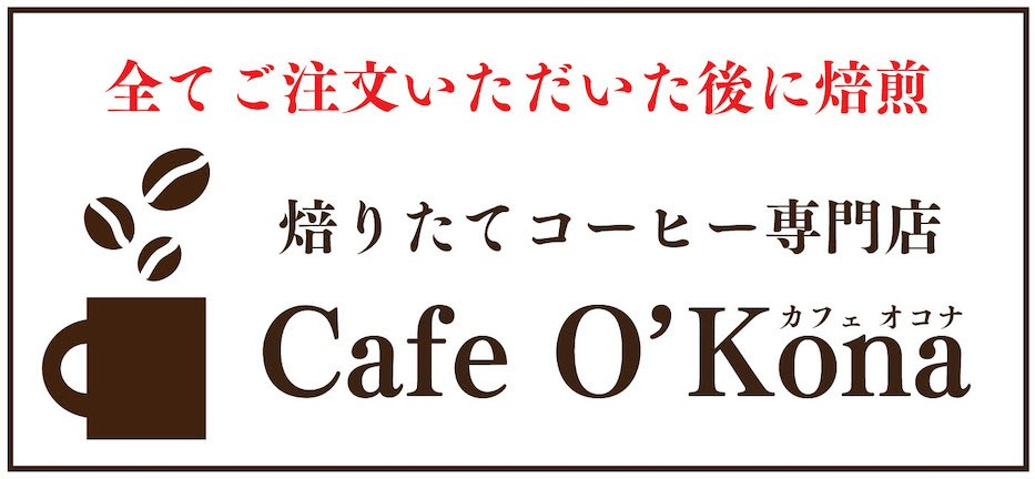 珈琲専門店カフェオコナ