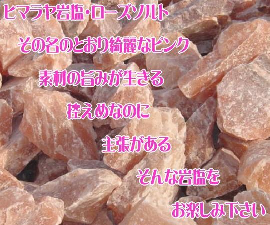 ヒマラヤ岩塩《ヒマラヤピンク》