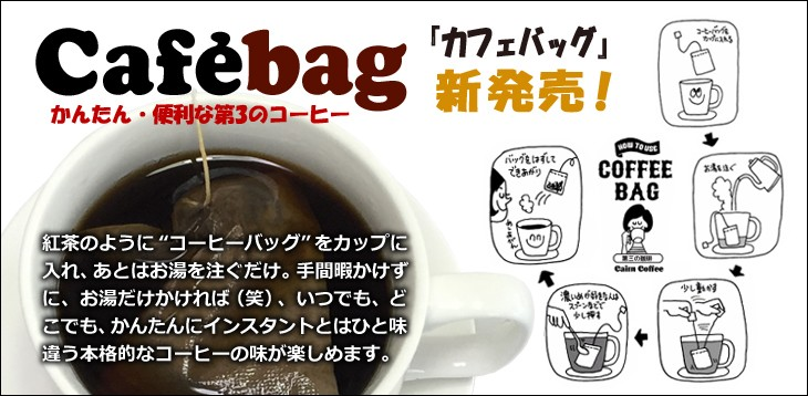 カフェ・バッグ