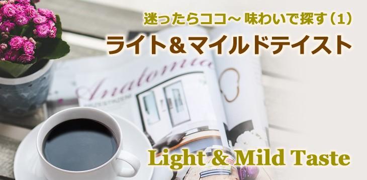 ライト&マイルドテイスト