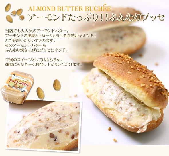 アーモンドバターブッセ