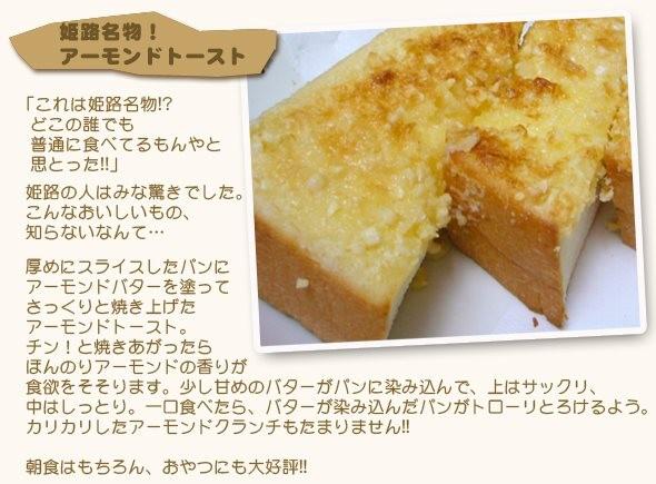アーモンドバター アーモンドトースト アーモンド
