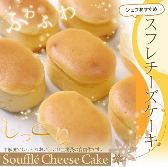 スフレ チーズケーキ ギフト