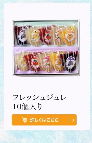フレッシュジュレ 10個入(5種類×2個)