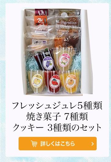 フレッシュジュレ5種類、焼菓子7種類、クッキー3種類のセット