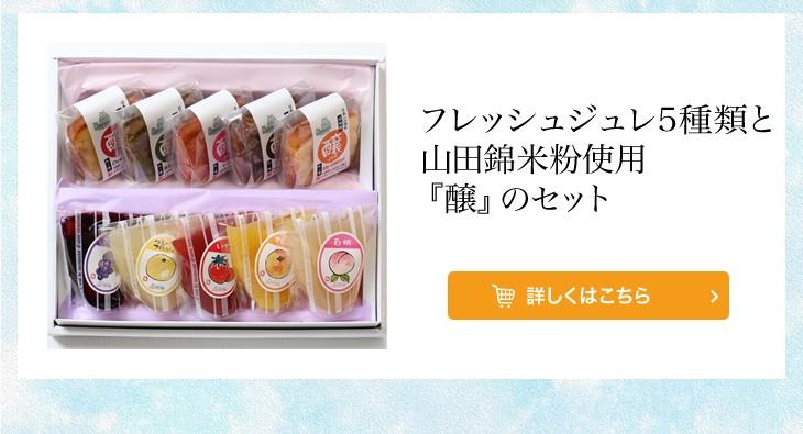 山田錦米粉使用『醸』サマーギフト米粉ケーキ5種類とジュレ5種類のセット