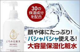 泉の雫とろみ化粧水