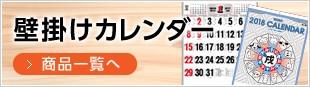 壁掛け名入れカレンダー商品一覧はこちら!