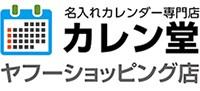 カレン堂ロゴ