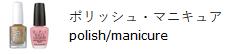 ポリッシュ・マニキュア