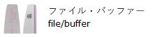 ファイル・バッファー