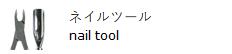 ネイルツール