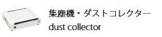 集塵機・ダストコレクター