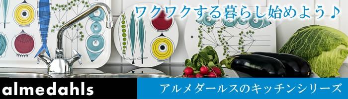 アルメダールスキッチンシリーズ