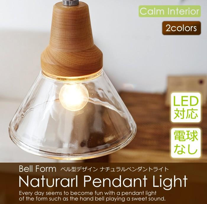 ベル型デザインナチュラルペンダントライト電球付属なし