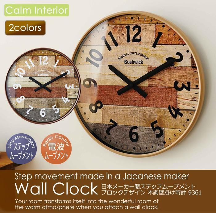 ブロックデザイン木調ウォールクロック9361