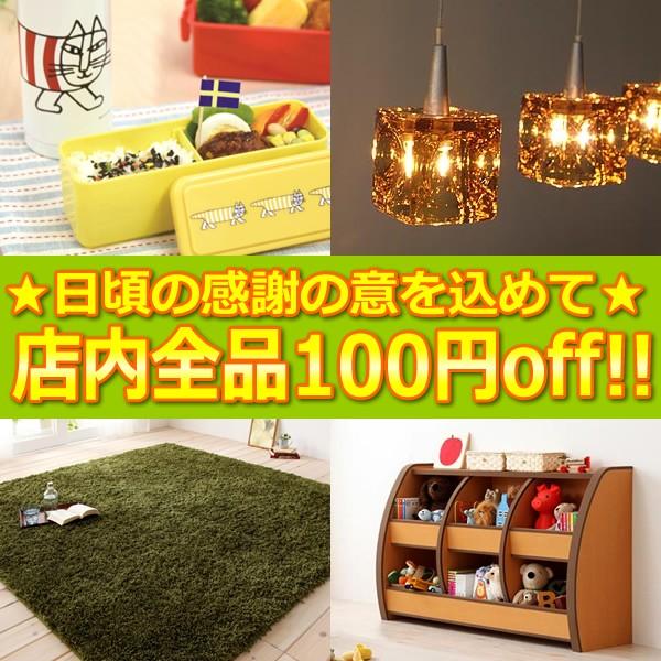 2000円以上のご注文で100円OFFクーポン★お一人様何回でもOK!