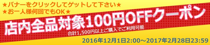 日頃の感謝の意を込めて!100円クーポン配布中