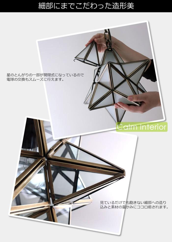 真鍮製星形ペンダントライト