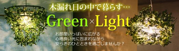 LED対応グリーン照明シリーズ