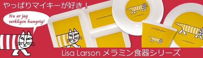 リサ・ラーソンメラミン食器シリーズ
