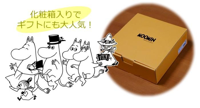 ムーミン/ベリーセット(プレート6枚セット)