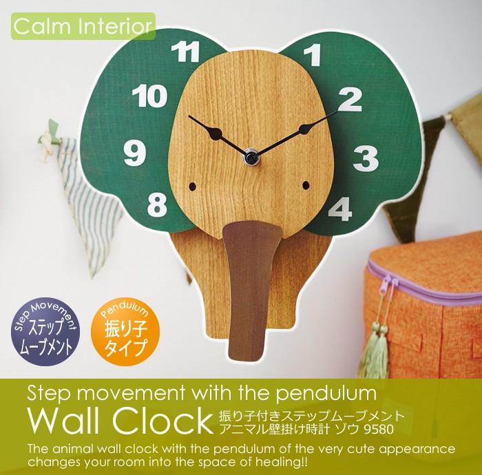 アニマル壁掛け時計ゾウ9580