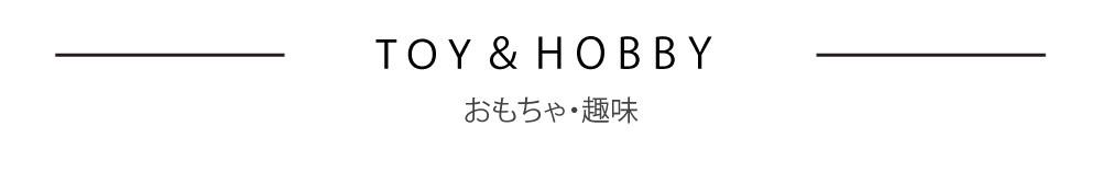 ホビー&カルチャー