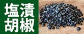 フレッシュ塩漬けペッパー(房なし)30g カンボジア産オーガニック生胡椒の塩漬け 完全無農薬有機