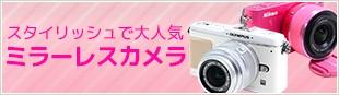 スタイリッシュで大人気 ミラーレスカメラ
