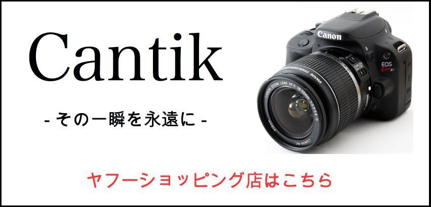 カメラショップCantik ヤフーショッピング店