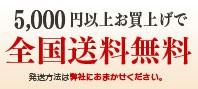 3000円以上全国送料無料