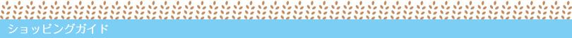 富良野の小麦農家カミフラッグのショッピングガイド
